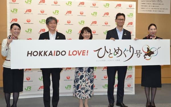 JR北海道はJALとJTBの2社と連携して観光列車を走らせる(29日、JR北海道本社)