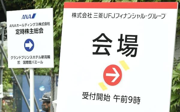 三菱UFJフィナンシャル・グループの株主総会では、環境団体などが気候変動に関する提案を出した。(29日午前、東京都港区)