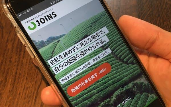 ジョインズでは地方企業でのリモート副業先を探せる