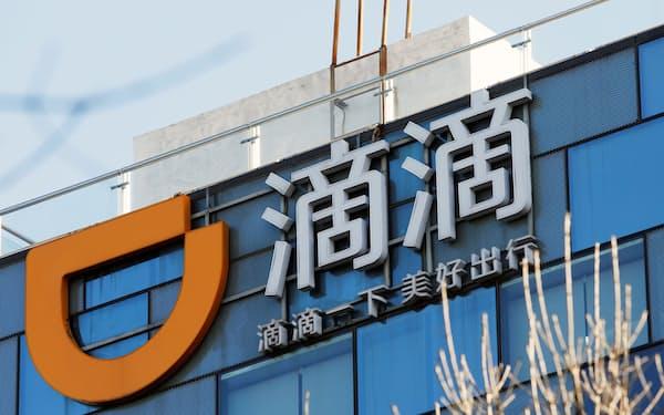 滴滴は調達資金を自動運転技術の開発や海外展開に投じる(北京の滴滴本社)