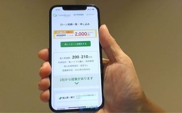 クラウドローンのサービス画面。ウェブ上で銀行からローンの提案を受けられる