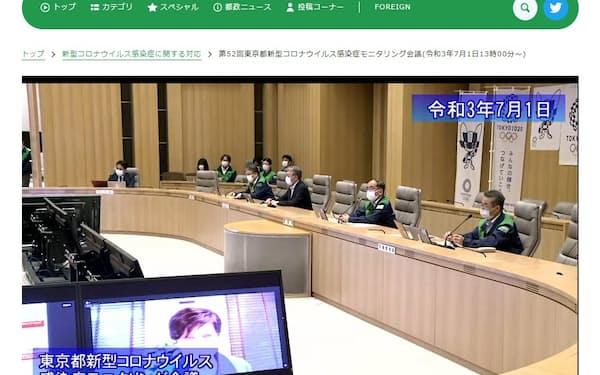 小池知事もオンライン参加したモニタリング会議(1日、東京都の公式動画チャンネルから)