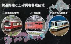 鉄道1900キロ、警戒区域に 交通網に迫る土砂災害