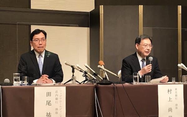 記者会見したフィデアHDの田尾社長(左)と東北銀の村上頭取(2日)