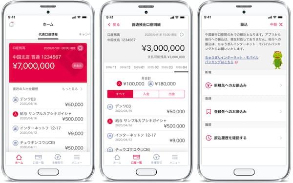 「ちゅうぎんアプリ」では中国銀行口座間での振り込みなどができる(画面イメージ)