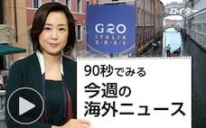 法人課税強化など議論 9日からG20財務相会議