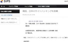 中国闇サイトに独自の生態系 日本の個人情報を不正取引