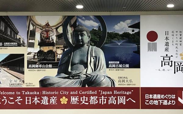 富山県高岡市の宣伝パネル(あいの風とやま鉄道の高岡駅近く)