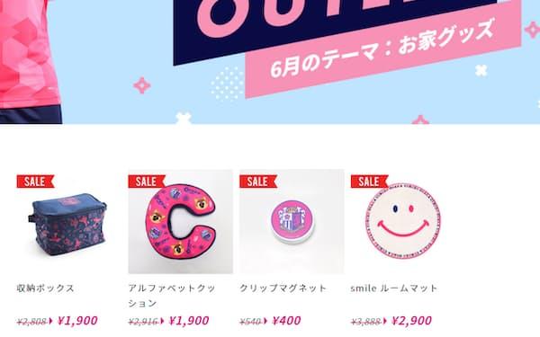 セレッソ大阪は6月、オンラインショップで巣ごもり需要を想定した商品を前面に打ち出した