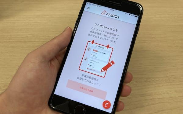 アニポスは保険会社向けに提供しているクラウドサービスの開発に投資する