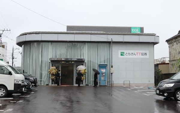 とちぎんTT証券は本店営業部を移転オープンした(5日、宇都宮市)