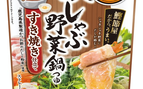 ヤマキが8月20日から発売する「豚しゃぶ野菜鍋つゆすき焼き仕立て」