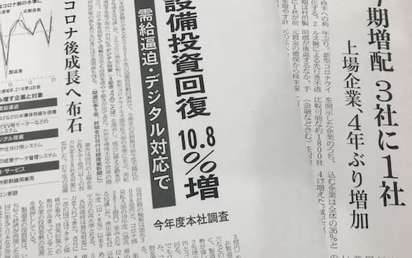 木村さんに話を聞いた後、こんな記事が