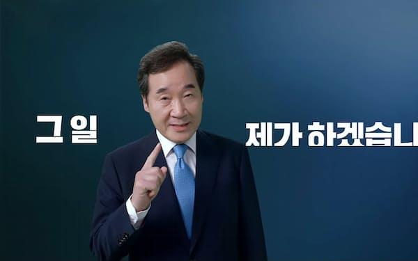 5日に公開した動画で韓国大統領選への出馬を表明した与党「共に民主党」の李洛淵元首相=共同