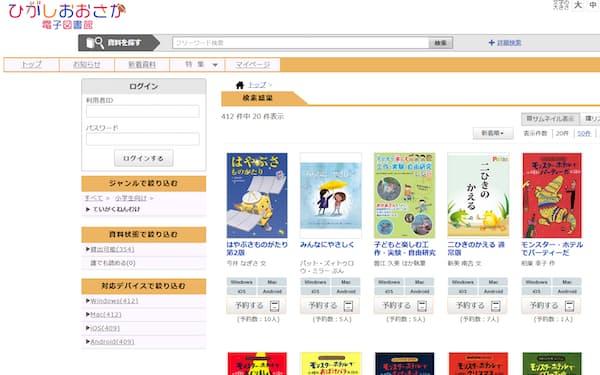 東大阪市は電子図書館サービスを全小中学生の学習端末から利用できるようにした(写真は小学生低学年向けのページ)