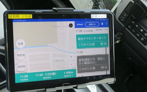 未来シェアのAI配車を導入した車では、運転席横の端末に乗車場所・時刻と目的地が表示される(画像を一部加工)