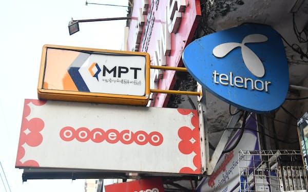 ミャンマー国軍は通信事業への統制を強める(ヤンゴン市内に掲げられた携帯通信各社の看板)