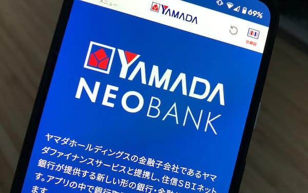 ヤマダホールディングスは7月1日、子会社を通じて預金や住宅ローンなどの銀行サービス「ヤマダNEOBANK(ネオバンク)」の提供を始めた