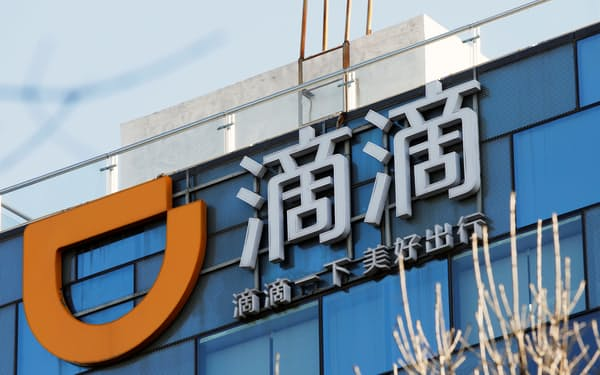 中国当局はディディにアプリの配信停止を命じた=ロイター