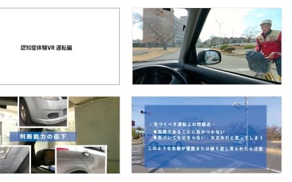 認知機能が低下した高齢者では危険に気づきにくい運転シーンを体験できる(サービスのイメージ)