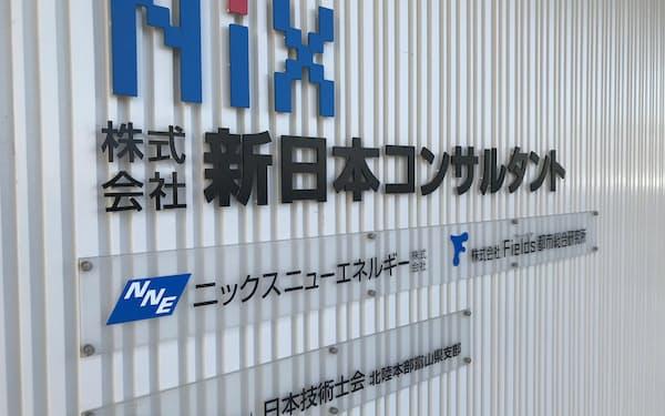 インフラ部門のデジタルトランスフォーメーション(DX)に力を入れる(新日本コンサルの本社)