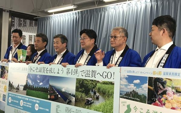 滋賀県民向けの宿泊割引再開をアピールする旅館・ホテルの関係者ら(7日、滋賀県庁)