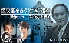 菅政権を占う2つの選挙 配信中 NIKKEI LIVE