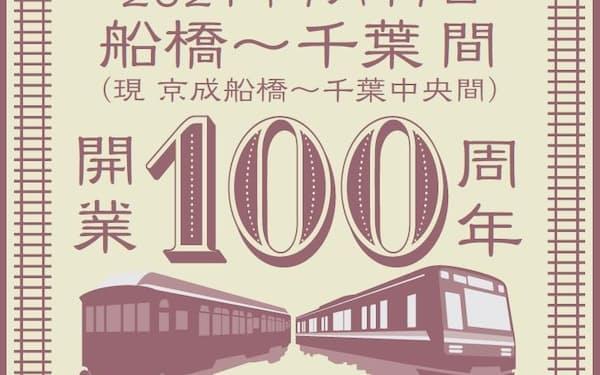 船橋―千葉の開業100周年記念ヘッドマークを車両に掲示する