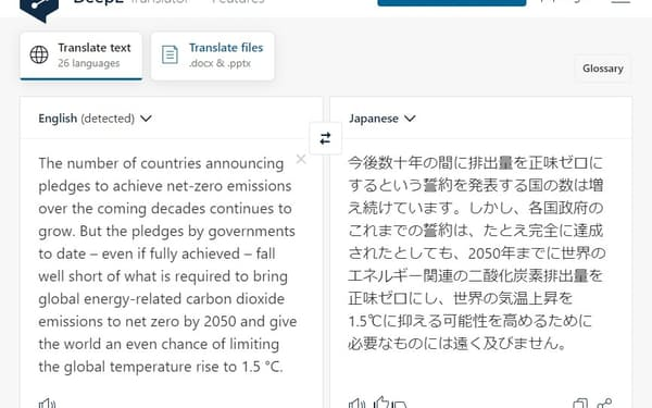 DeepLの画面。比較的こなれた翻訳に評価が高い