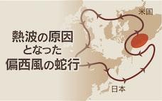 偏西風蛇行で米欧が異常高温 日本の梅雨前線にも影響