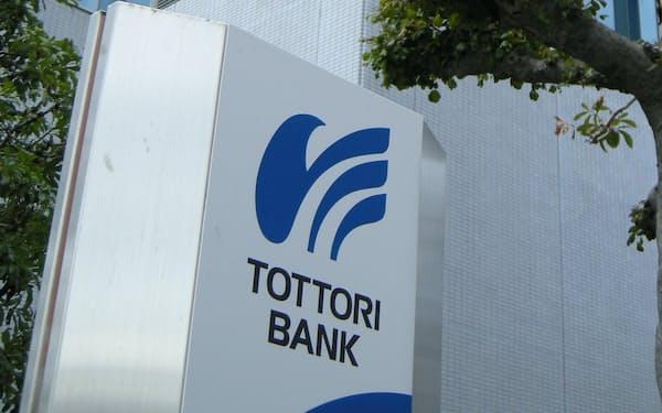 鳥取銀行は県などと副業人材の活用事業を始める