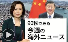 中国の4~6月GDP、8%増予想も下期は減速か