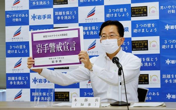 「岩手警戒宣言」として、県民に感染対策の再徹底を呼びかける達増拓也知事(9日、岩手県庁)