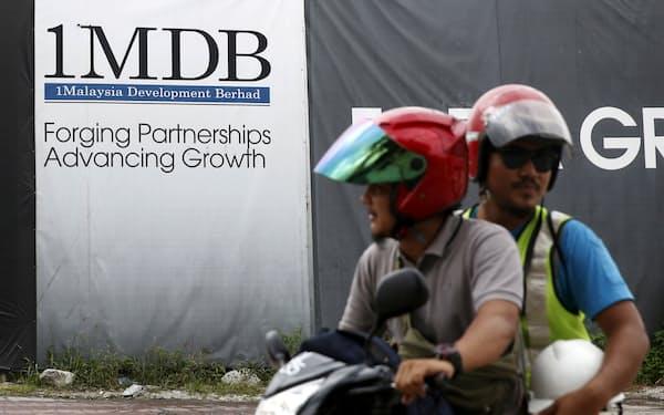 1MDBはなお415億リンギ(約1兆900億円)の負債を返済する義務を負う=ロイター