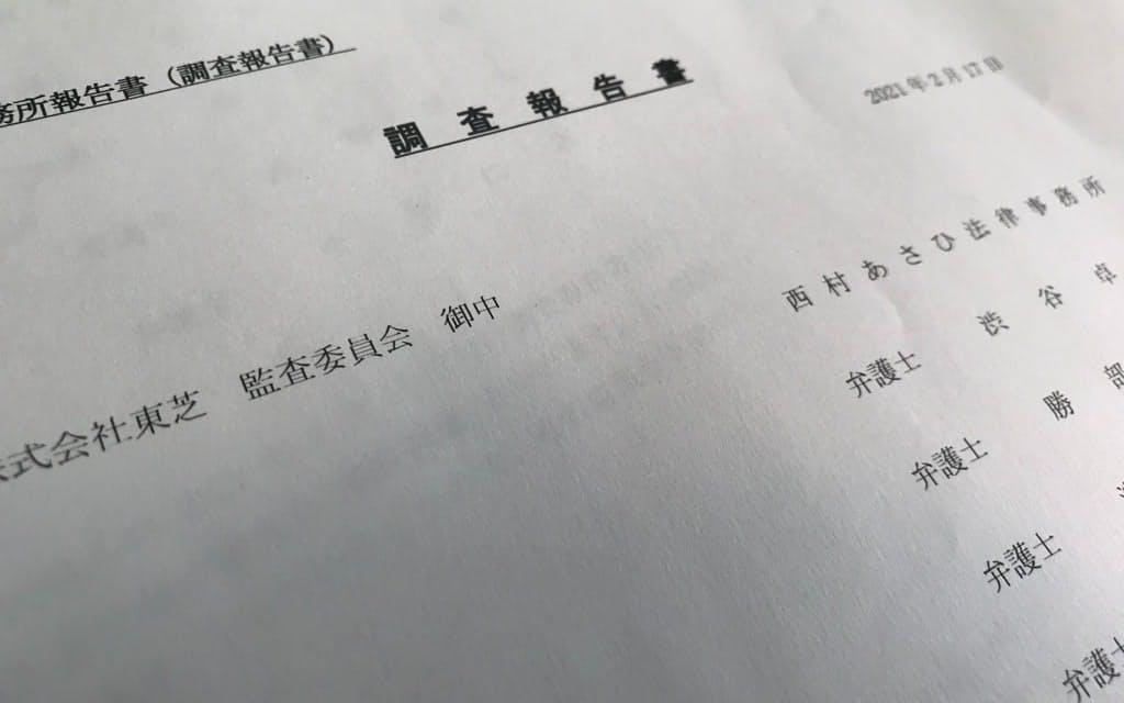 東芝監査委の調査報告書
