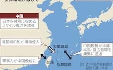 防衛白書、台湾有事の尖閣波及を警戒 島しょ防衛強化