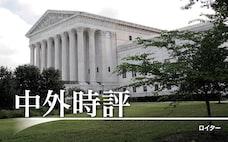 米最高裁は右傾化したのか 信条と法的安定性のはざまで