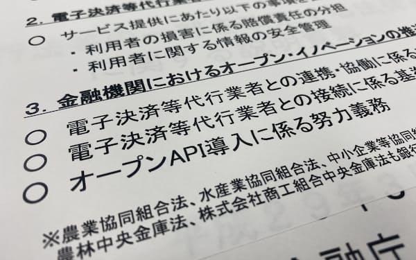 金融機関にはAPI接続の努力義務が課されたが……。