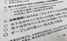 日本、気づけばガラパゴス 銀行API連携に後れ