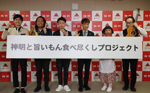 神明ホールディングス(神戸市)はコメ消費喚起を目的に吉本興業と組む