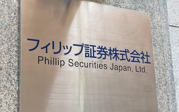 フィリップ証券はエイトレッドと提携する