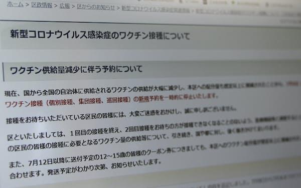 豊島区はワクチンの供給減を受け接種の新規予約を停止した