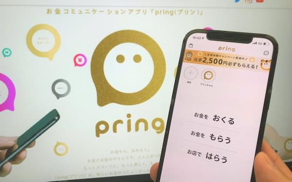 pringのサービスは対話アプリのように手軽に送金できる