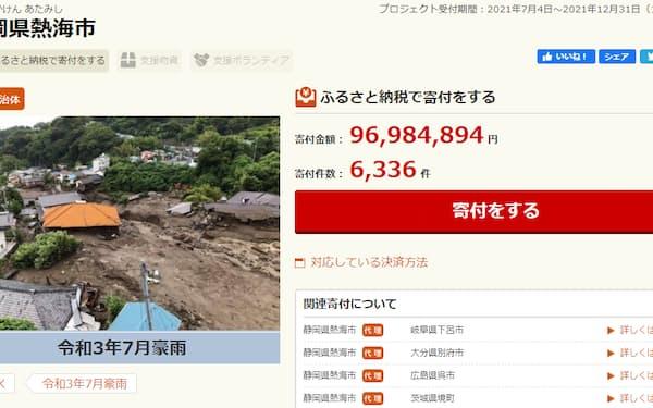 ふるさと納税の仲介サイト「ふるさとチョイス」を通じた被災地への寄付が広がっている