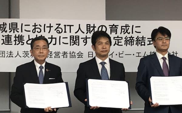 大井川知事㊥、県経営者協会の寺門会長㊧、日本IBMの山口社長が協定に調印した(茨城県庁)
