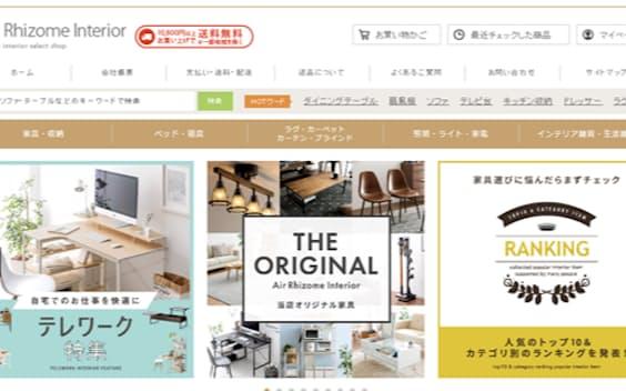 在宅勤務などで家具通販の需要が増し、エア・リゾームの売上高が伸びている