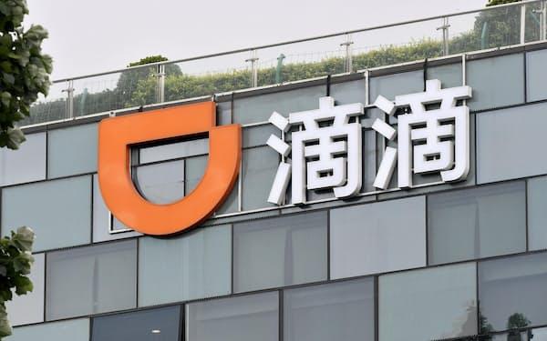 滴滴出行は中国当局の審査を受けた(5日、本社が入る北京のビル)=共同