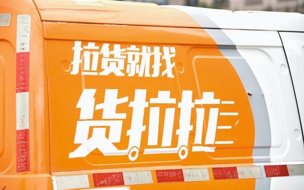 ララムーブは中国本土でも事業を展開する=AP
