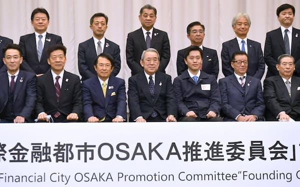 国際金融都市OSAKA推進委員会の設立総会を終え写真に納まる会長に選任された関経連の松本会長(前列右から4人目)ら=29日、大阪府庁