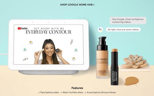 スマートスピーカー「グーグルホーム」を使ったサービスを紹介する仏化粧品会社、セフォラのページ(出所:セフォラ)